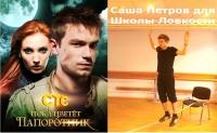 Актёр Александр Петров для Школы Ловкости.